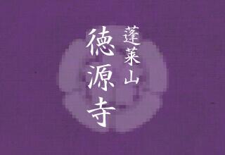 愛知県名古屋市にある宗派臨済宗妙心寺の蓬莱山徳源禅寺は、現在も全国より多くの修行僧が厳しい修行を続けている同派屈指の禅宗寺です。